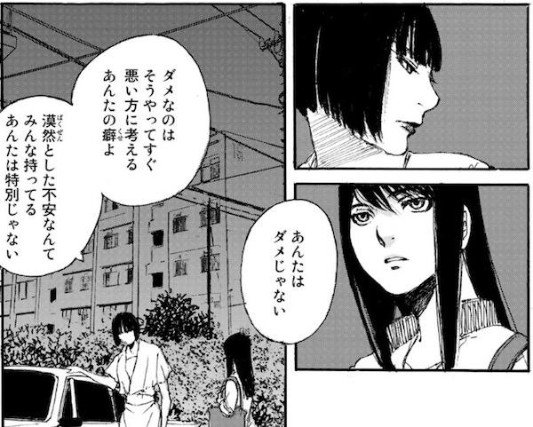 「空電の姫君」(冬目景)2話扉絵より、夜祈子とミカ