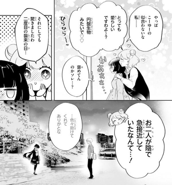 「乙女怪獣キャラメリゼ」(蒼木スピカ)2巻より、真夏にデートの服を選んでもらう