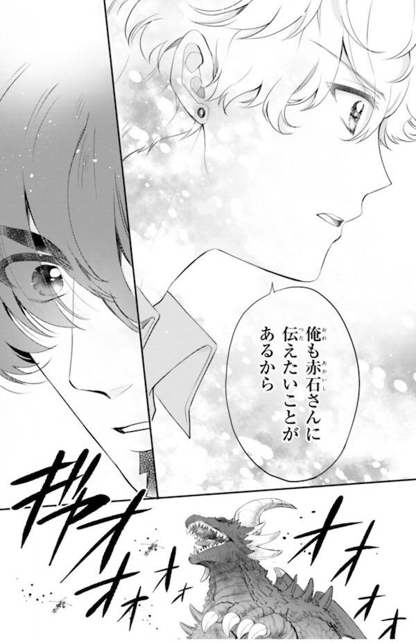 「乙女怪獣キャラメリゼ」(蒼木スピカ)2巻より、伝えたい思い