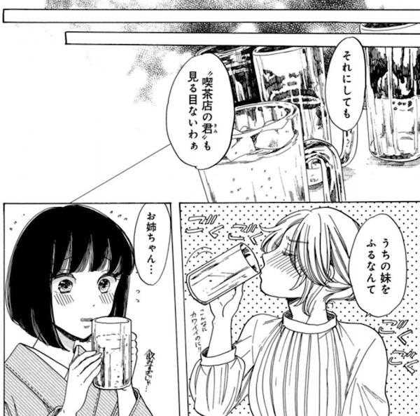 「恋せよキモノ乙女」(山崎零)3巻より、うちの妹をふるなんて