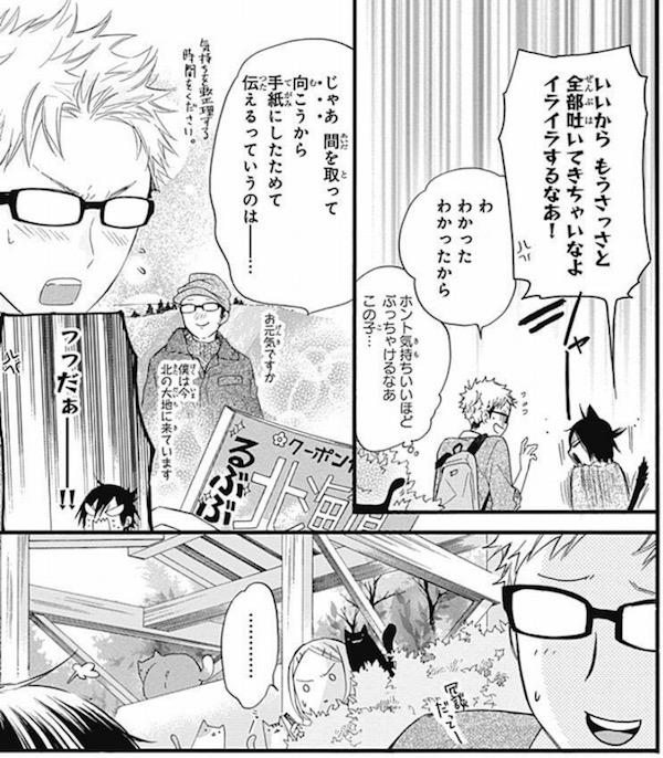 「ふしぎの国の有栖川さん」(オザキアキラ)7巻より、スガヤン逃亡?