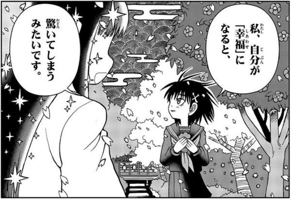 「タケヲちゃん物怪録」(とよ田みのる)1巻より、幸福になると驚いてしまうみたい