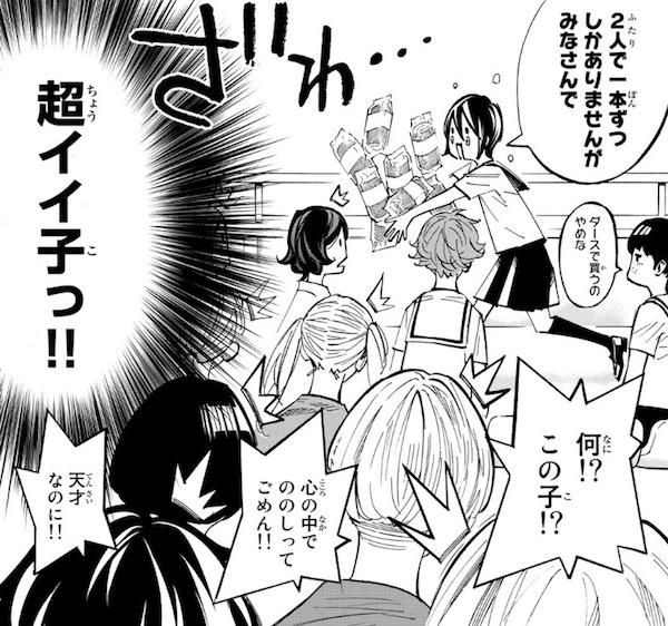 「さよなら私のクラマー」(新川直司)33話より、ロールケーキを配る井藤