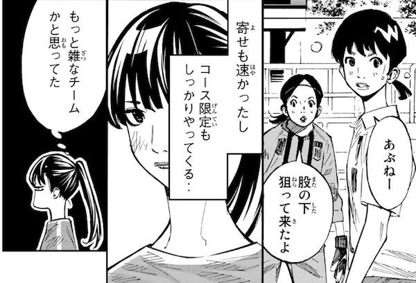 「さよなら私のクラマー」(新川直司)33話より、雑なチームかと思ってた