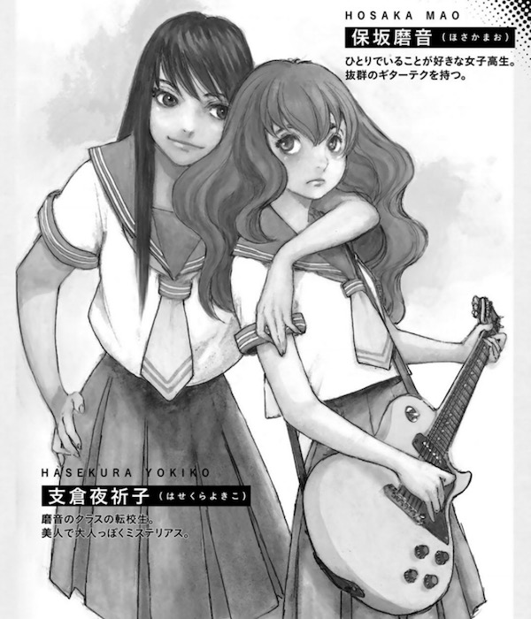 「空電ノイズの姫君」(冬目景)3巻より、保坂磨音と支倉夜祈子
