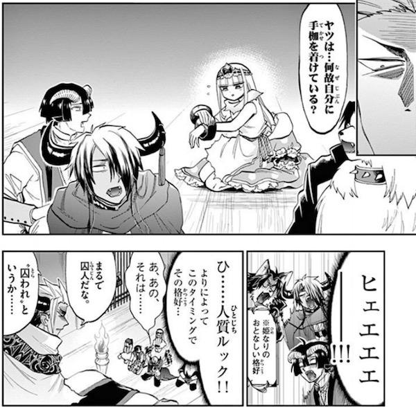 「魔王城でおやすみ」(熊之股鍵次)10巻より、姫のおとなしいのイメージ