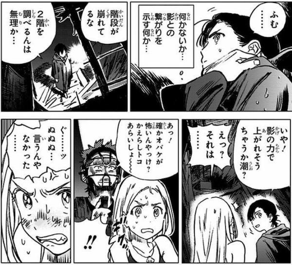 「サマータイムレンダ」(田中靖規)5巻より、旧病棟に忍び込む慎平たち