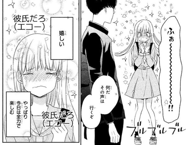「あつもりくんのお嫁さん(←予定)」(タアモ)2巻より、彼女(仮)になった錦