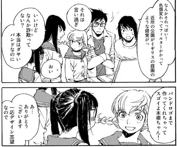 「空電の姫君」(冬目景)3話より、アルタゴのサイトリニューアル