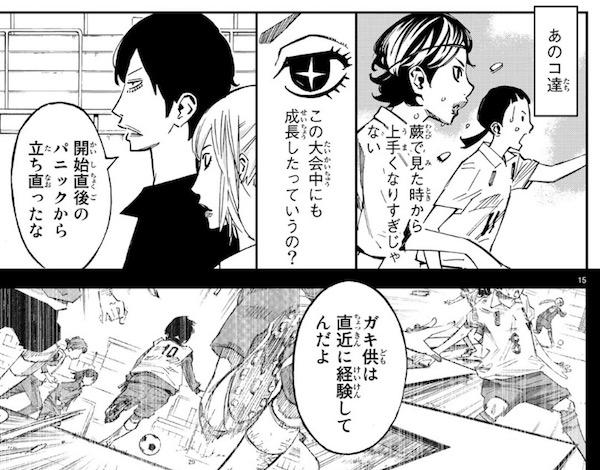 「さよなら私のクラマー」(新川直司)34話より、カツオちゃんの知らない蕨青南の成長