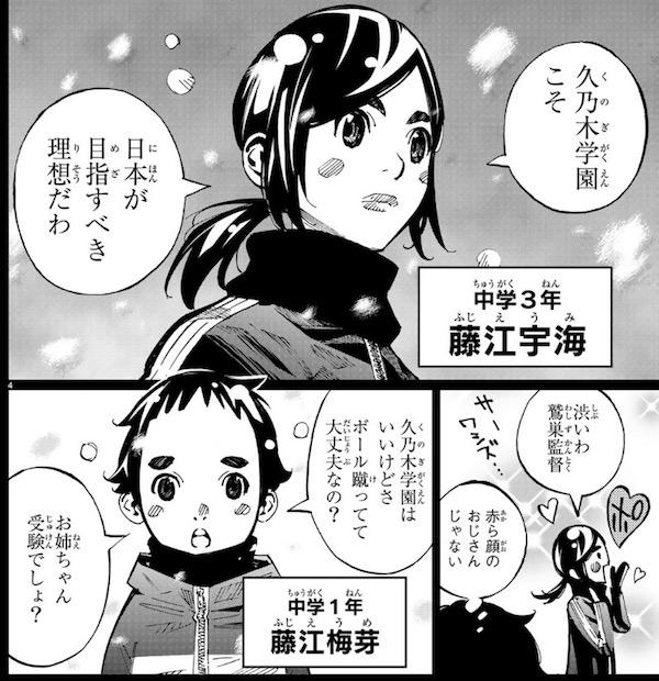 「さよなら私のクラマー」(新川直司)34話より、久乃木学園こそ理想