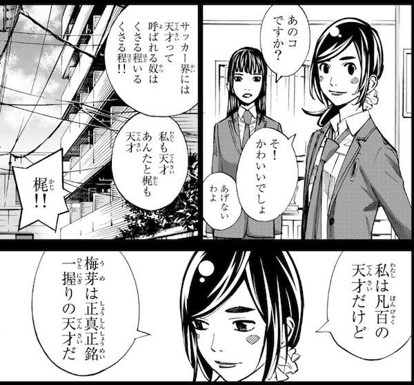 「さよなら私のクラマー」(新川直司)34話より、藤江梅芽は正真正銘の天才