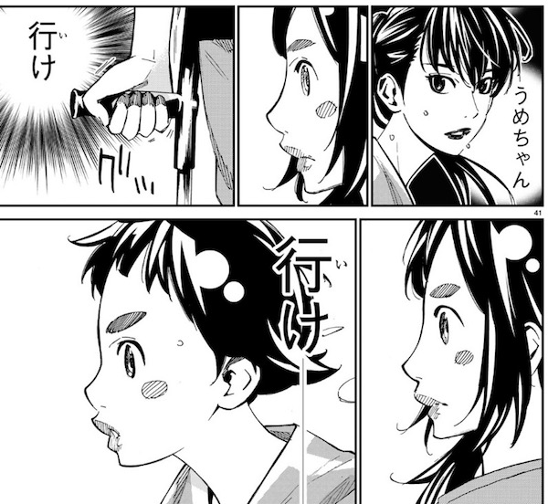 「さよなら私のクラマー」(新川直司)34話より、梅芽の才能が発揮される