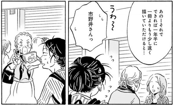 「メタモルフォーゼの縁側」(鶴谷香央理)2巻より、はじめての同人誌ゲット