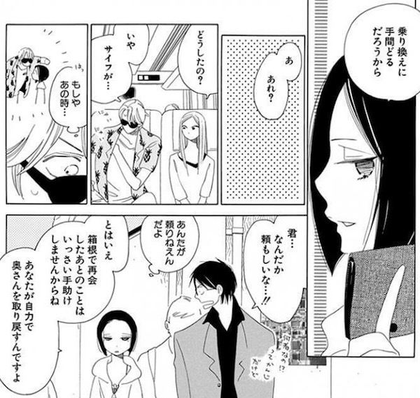 「鉄道少女漫画」(中村明日美子)より、スリの女子高生とロマンスカー追跡