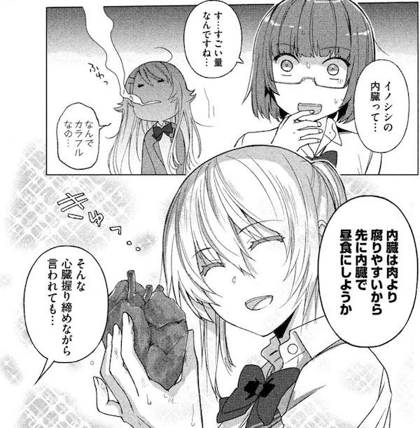 「ソウナンですか?」(岡本健太郎、さがら梨々)4巻より、イノシシの心臓をつかむほまれ