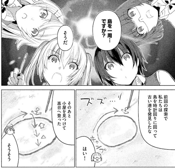 「ソウナンですか?」(岡本健太郎、さがら梨々)4巻より、島を一周して調査