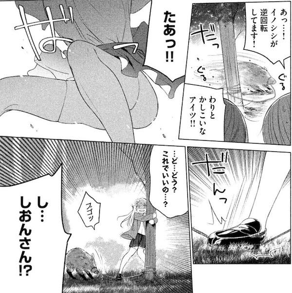 「ソウナンですか?」(岡本健太郎、さがら梨々)4巻より、イノシシの動きを止めるしおん