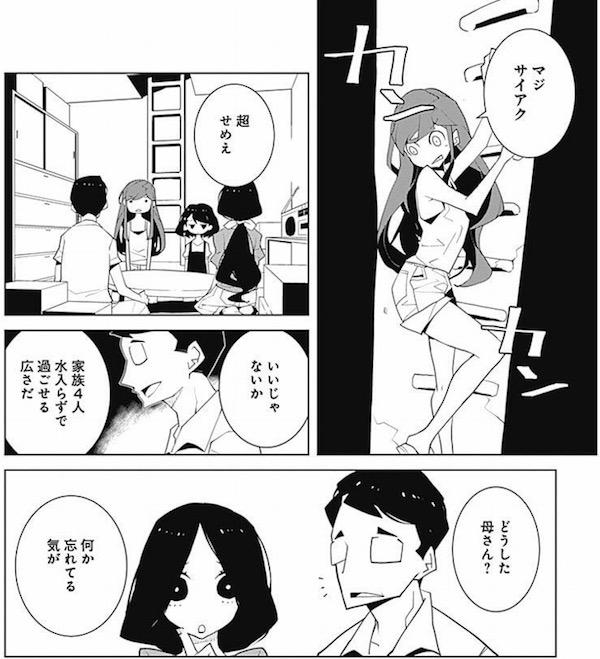 「メランコリア」(道満晴明)下巻より、地下シェルターに入る家族(手塚家)