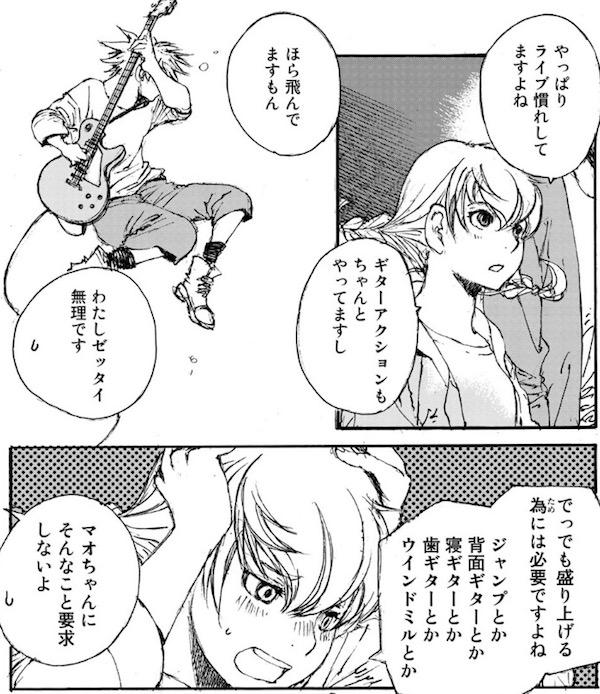 「空電の姫君」(冬目景)4話より、ギターアクションも必要?