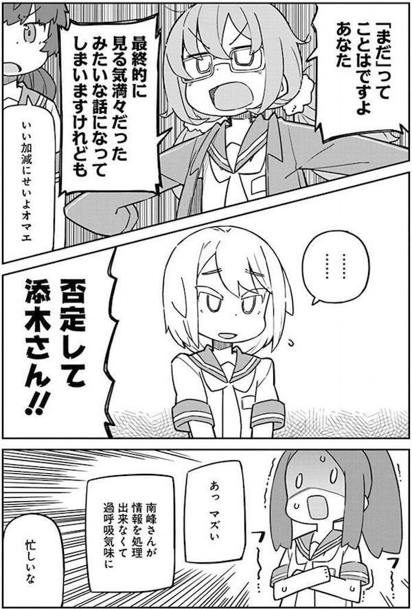 「上野さんは不器用」(tugeneko)6巻より、添木さんは彼氏持ち