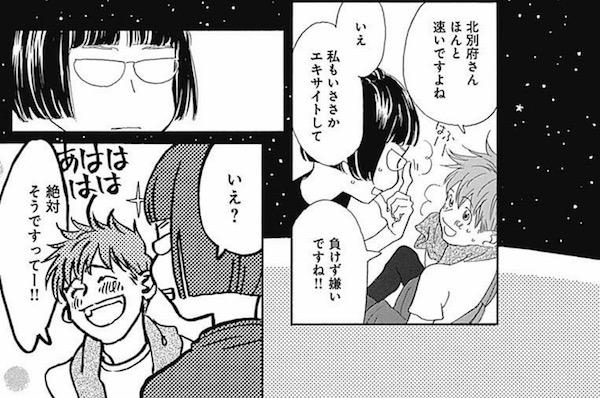 「はじめてのひと」(谷川史子)4巻より、北別府さんは負けず嫌い