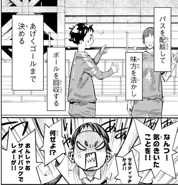 「さよなら私のクラマー」(新川直司)35話より、藤江梅芽の働きぶり