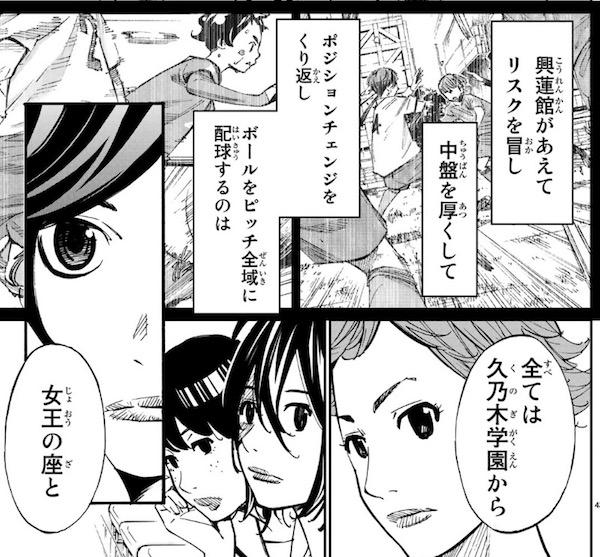 「さよなら私のクラマー」(新川直司)35話より、興蓮館の目標は久乃木に勝つだけではない?
