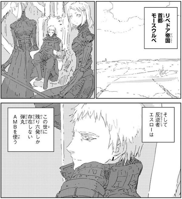 「人形の国」(弐瓶勉)4巻より、リベドア皇帝の能力は未来予知?