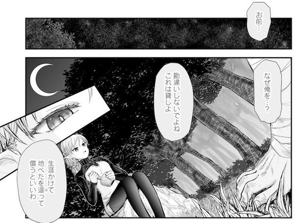 「異世界おじさん」(殆ど死んでいる)1巻より、おじさんのピンチを救ったエルフの女の子