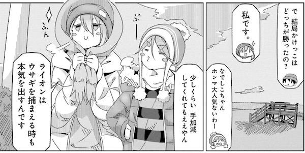 「ゆるキャン△」(あfろ)8巻より、なでしことチビイヌ子は相性バツグン