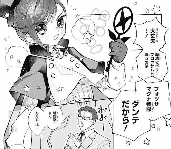 「アクロトリップ」(佐和田米)2巻より、フォッサマグナ参謀ダンテ変身デビュー