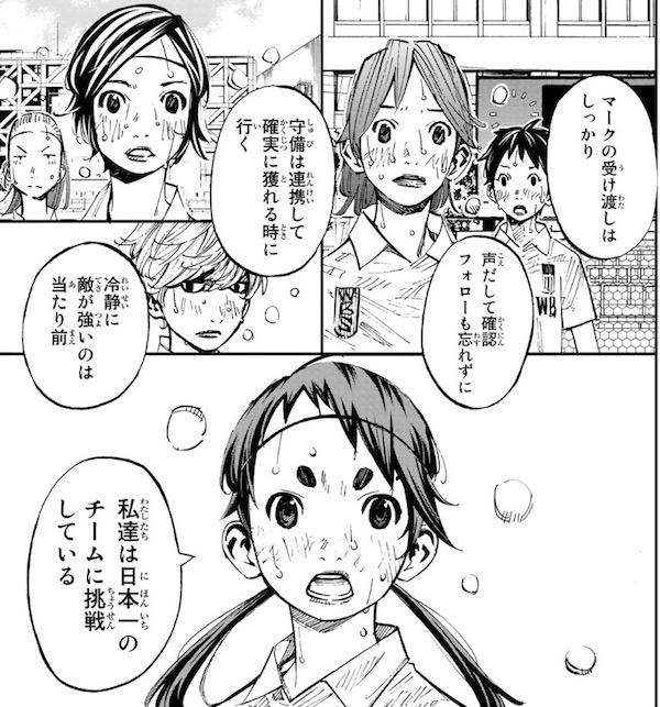 「さよなら私のクラマー」(新川直司)36話より、チームを落ち着かせる曽志崎
