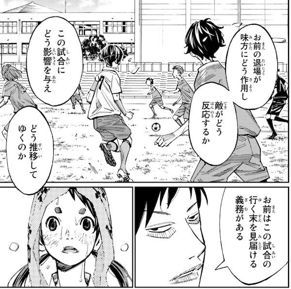 「さよなら私のクラマー」(新川直司)36話より、試合の行く末を見届ける義務がある