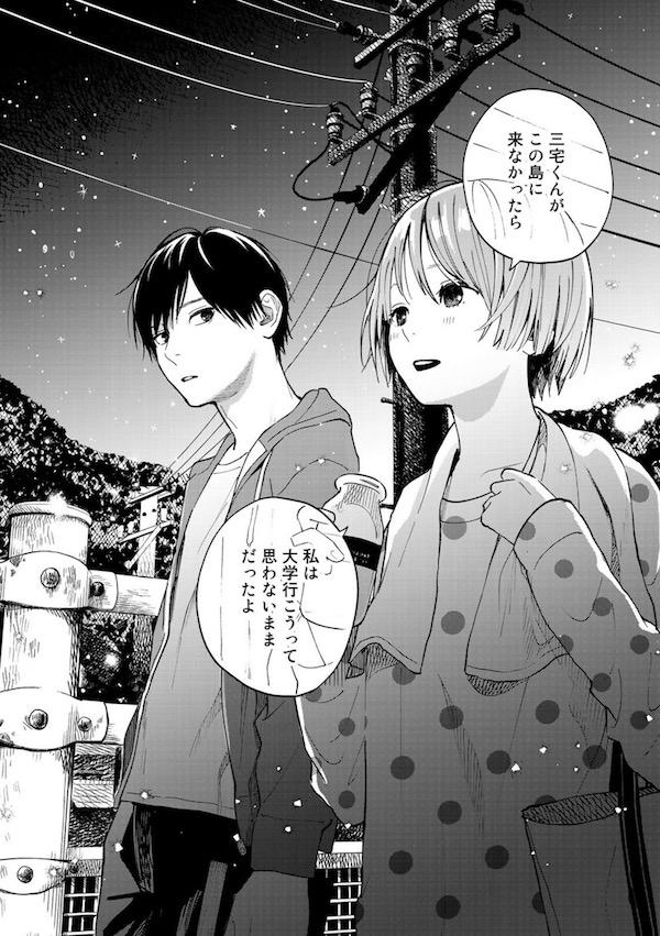 「やさしいヒカリ」(中村ひなた)2巻より、大学へ行く決意をする日和子