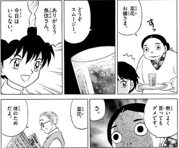 「MAO」(高橋留美子)1話より、菜花は食後のスムージーが苦手