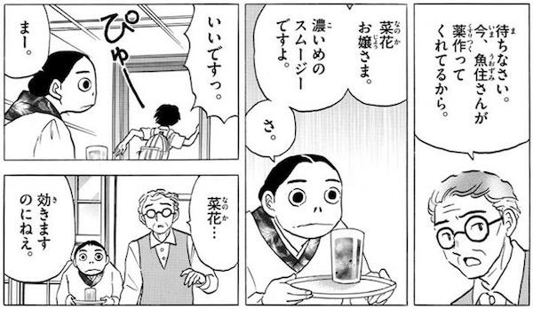 「MAO」(高橋留美子)2話より、濃いめのスムージーを用意してもらう