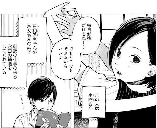 「やさしいヒカリ」(中村ひなた)1巻より、郵便局を手伝う由樹