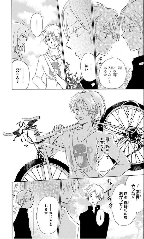 「夏目友人帳」24巻より、多軌の彼氏の正体は?