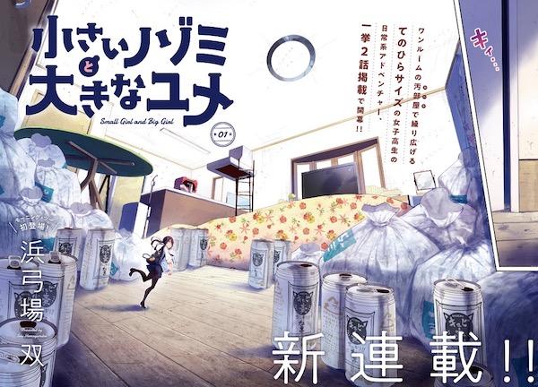 「小さいノゾミと大きなユメ」(浜弓場双)1話扉絵