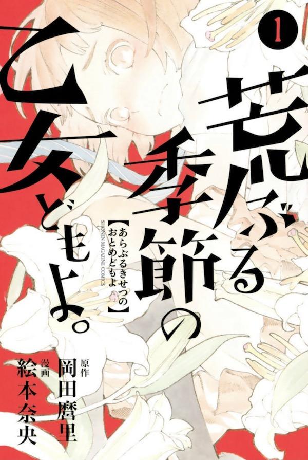 「荒ぶる季節の乙女どもよ。」(岡田麿里、絵本奈央)1巻 (週刊少年マガジンコミックス)