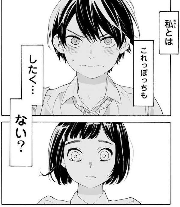 「荒ぶる季節の乙女どもよ。」(岡田麿里、絵本奈央)3巻より、これっぽっちもしたくない?