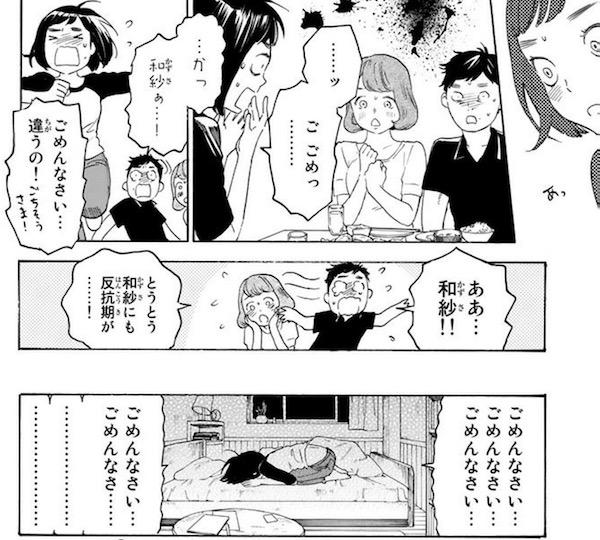 「荒ぶる季節の乙女どもよ。」(岡田麿里、絵本奈央)3巻より、和紗の反抗期?