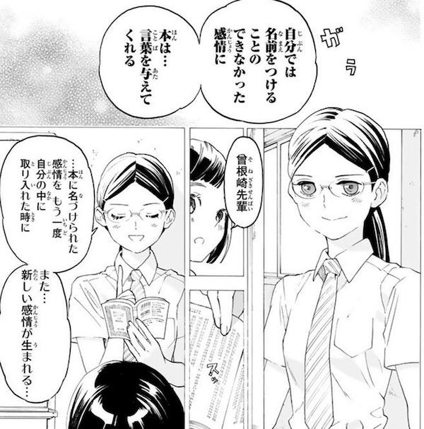 「荒ぶる季節の乙女どもよ。」(岡田麿里、絵本奈央)3巻より、回想の中の曽根崎先輩は素敵