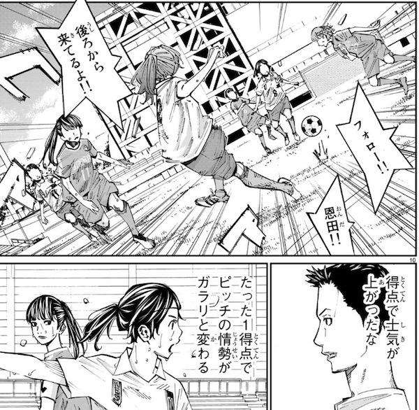 「さよなら私のクラマー」(新川直司)37話より、恩田の得点で復活するワラビーズ