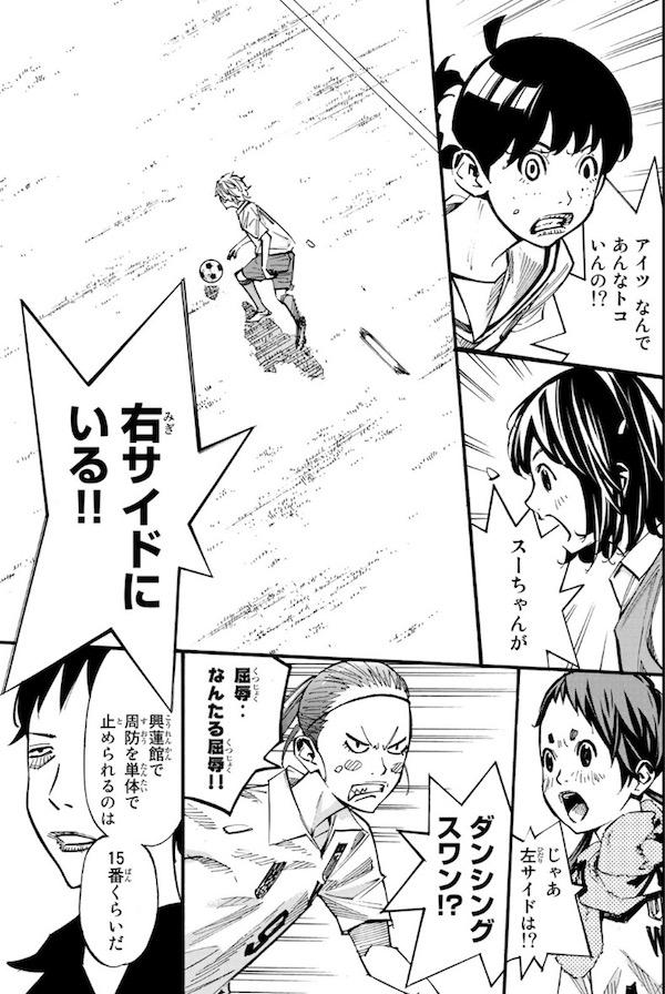 「さよなら私のクラマー」(新川直司)37話より、周防が右サイドに?