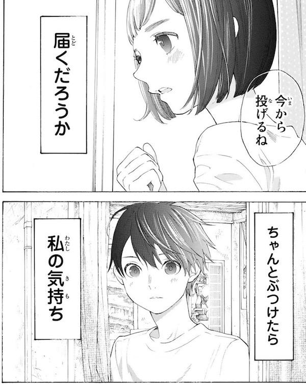 「荒ぶる季節の乙女どもよ。」(岡田麿里、絵本奈央)4巻より、届くだろうか