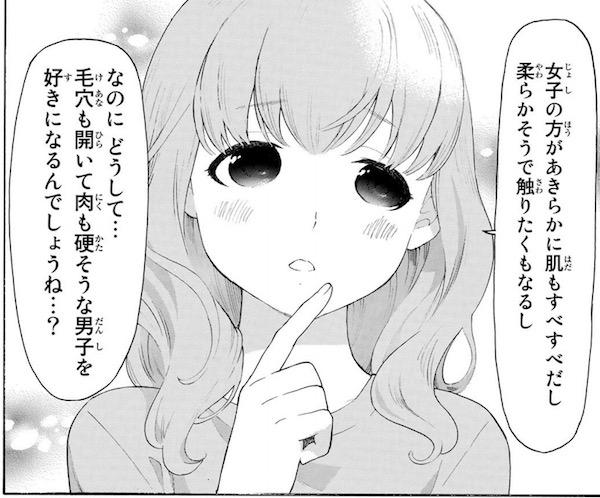 「荒ぶる季節の乙女どもよ。」(岡田麿里、絵本奈央)4巻より、もーちんの百合発言