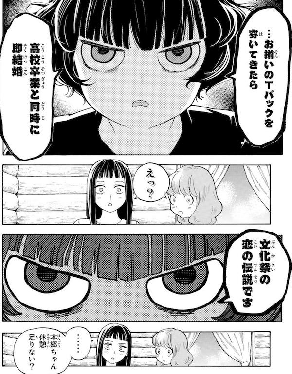「荒ぶる季節の乙女どもよ。」(岡田麿里、絵本奈央)4巻より、本郷ちゃん休憩足りない?