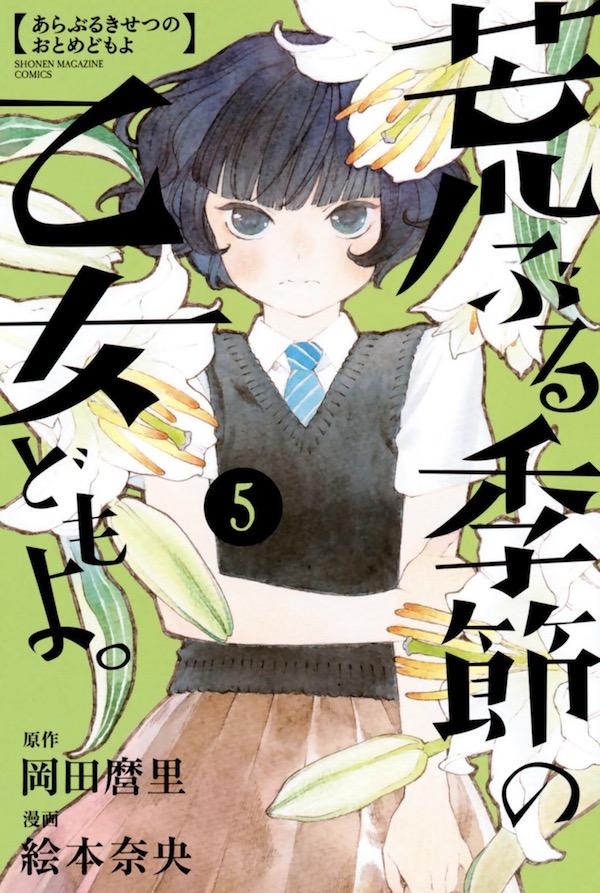 「荒ぶる季節の乙女どもよ。」(岡田麿里、絵本奈央)5巻(週刊少年マガジンコミックス)